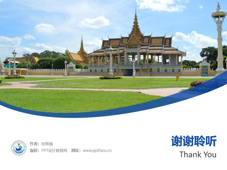 广西现代职业技术学院PPT模板下载_幻灯片预览图32