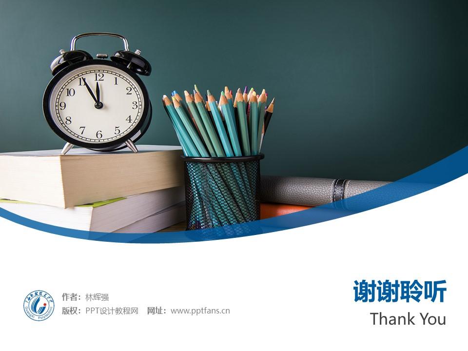 广西职业技术学院PPT模板下载_幻灯片预览图32