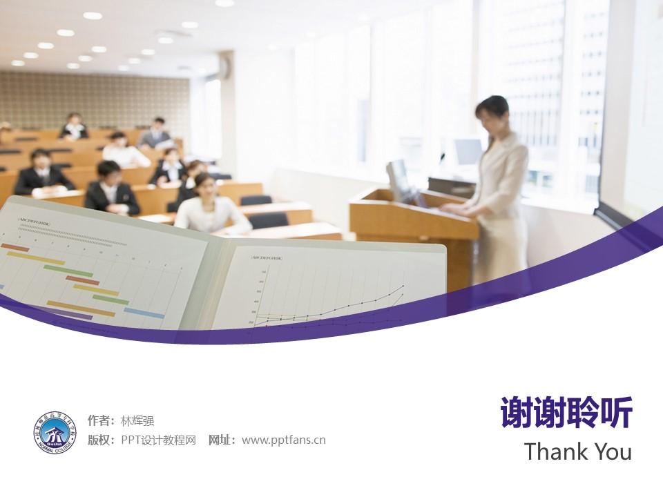 桂林师范高等专科学校PPT模板下载_幻灯片预览图32