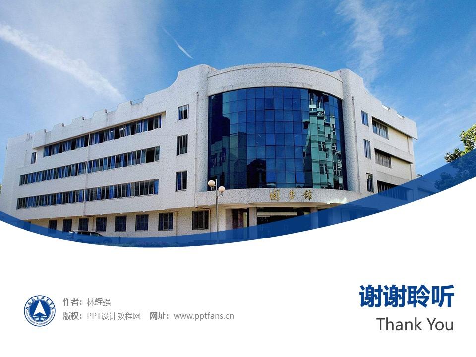 桂林航天工业学院PPT模板下载_幻灯片预览图32