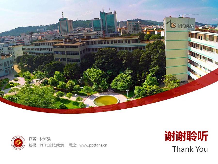 百色学院PPT模板下载_幻灯片预览图32