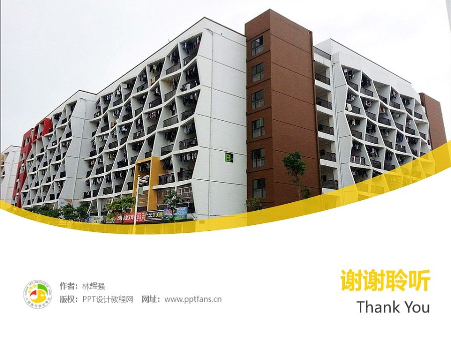广西艺术学院PPT模板下载_幻灯片预览图32