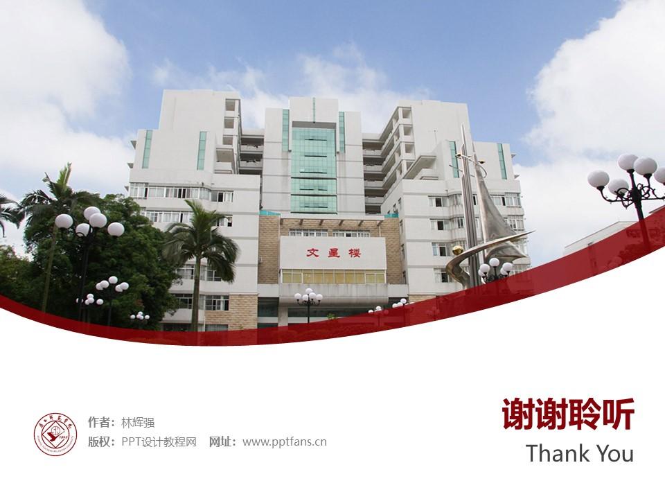 广西师范学院PPT模板下载_幻灯片预览图32