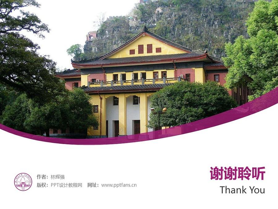 广西师范大学PPT模板下载_幻灯片预览图32