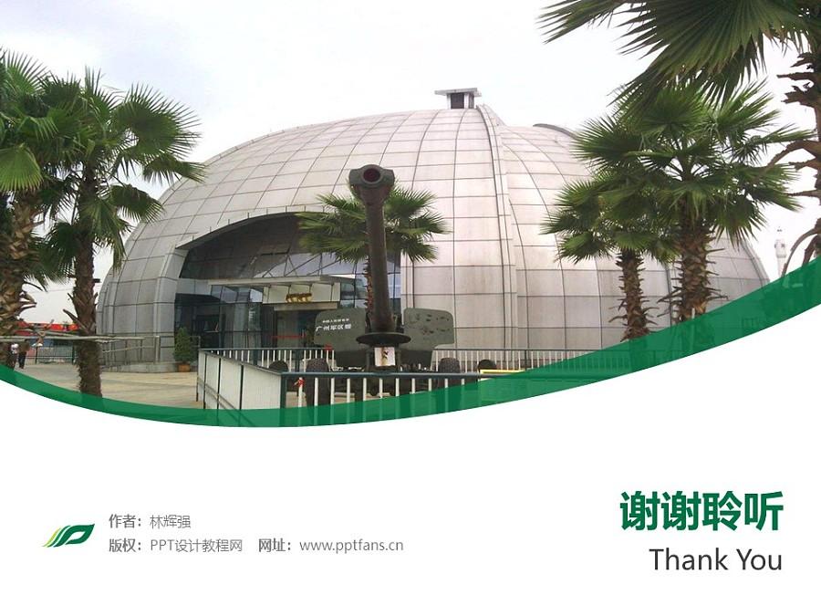 广西中医药大学PPT模板下载_幻灯片预览图32