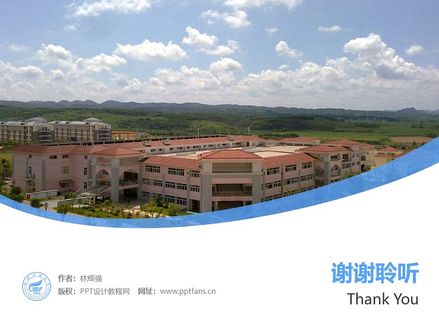 桂林理工大学PPT模板下载_幻灯片预览图32