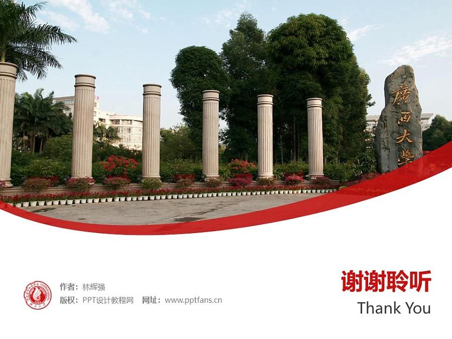 广西大学PPT模板下载_幻灯片预览图32