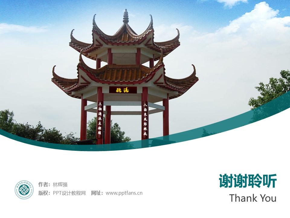 株洲职业技术学院PPT模板下载_幻灯片预览图32