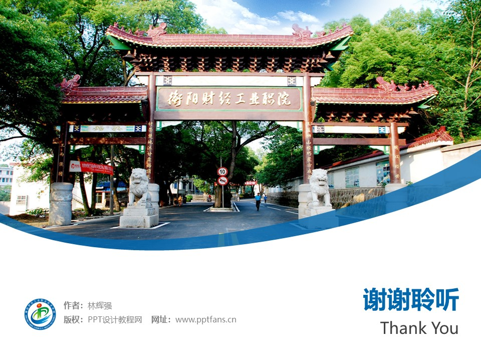衡阳财经工业职业技术学院PPT模板下载_幻灯片预览图32