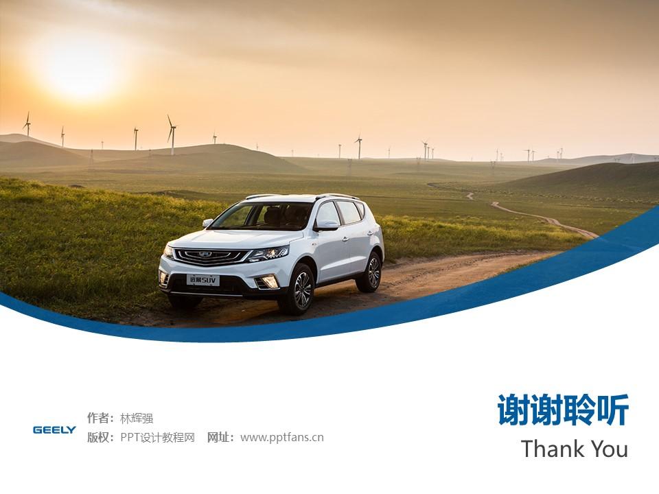 湖南吉利汽车职业技术学院PPT模板下载_幻灯片预览图32