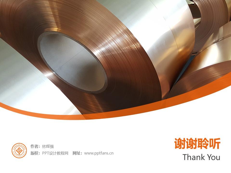 湖南有色金属职业技术学院PPT模板下载_幻灯片预览图32