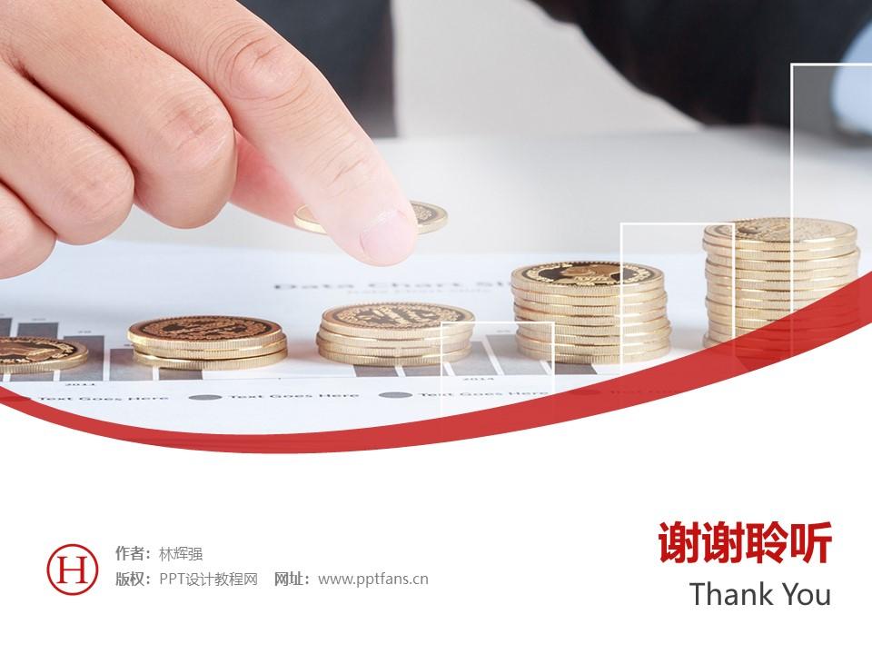 湖南工商职业学院PPT模板下载_幻灯片预览图32