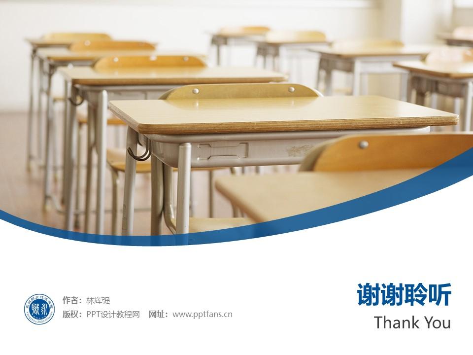 永州职业技术学院PPT模板下载_幻灯片预览图32
