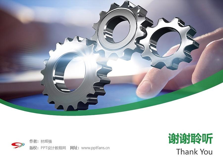 四川管理职业学院PPT模板下载_幻灯片预览图32