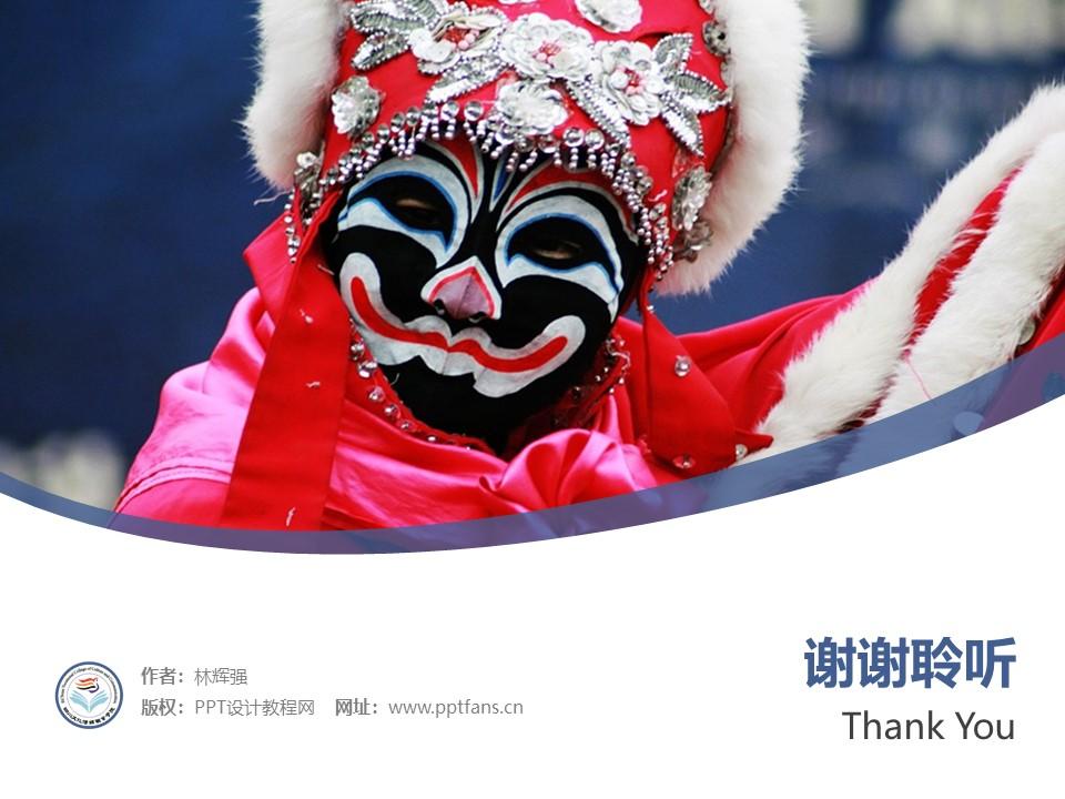 四川文化传媒职业学院PPT模板下载_幻灯片预览图32