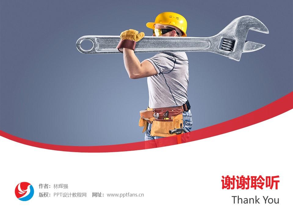 南阳职业学院PPT模板下载_幻灯片预览图32