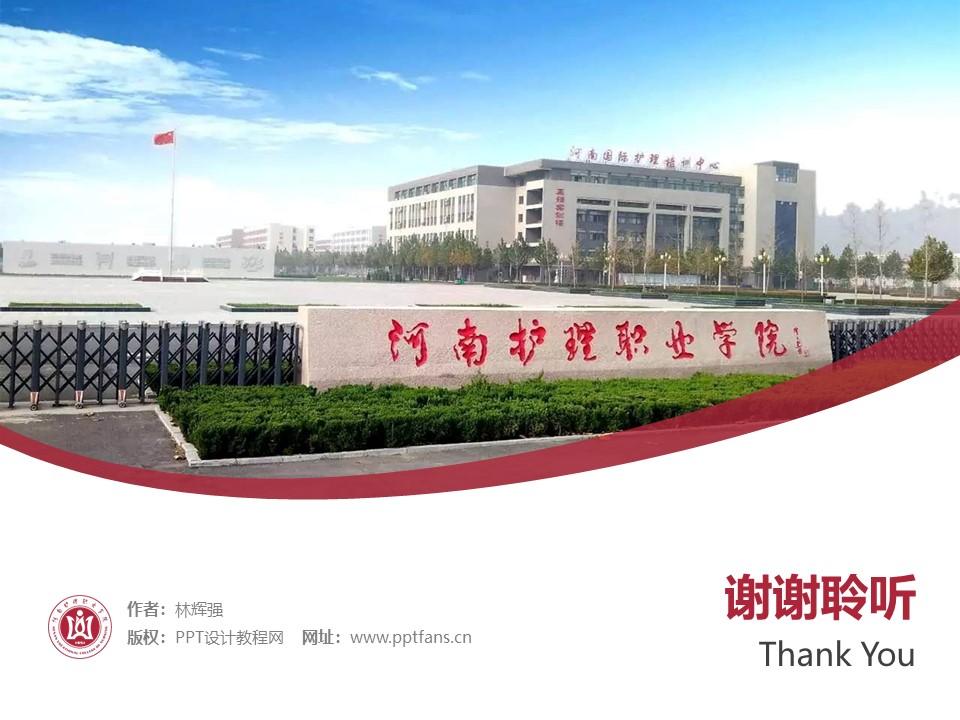 河南护理职业学院PPT模板下载_幻灯片预览图32