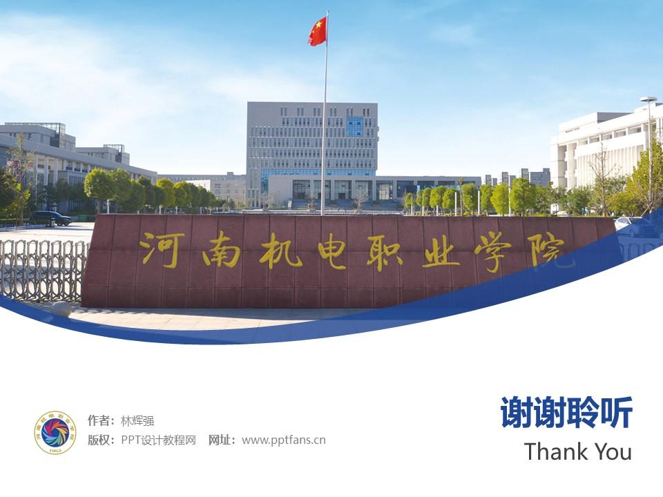 河南机电职业学院PPT模板下载_幻灯片预览图32