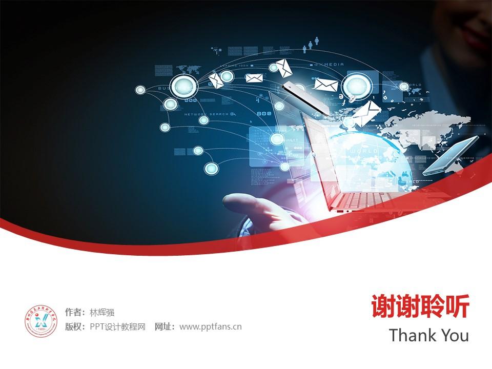 郑州信息工程职业学院PPT模板下载_幻灯片预览图55