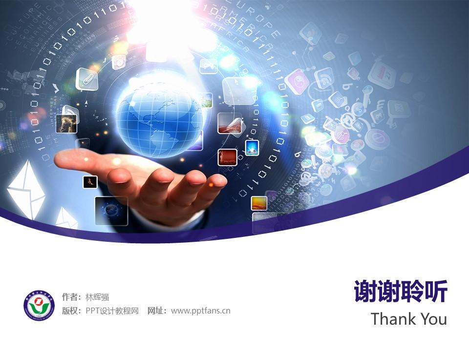 郑州理工职业学院PPT模板下载_幻灯片预览图33
