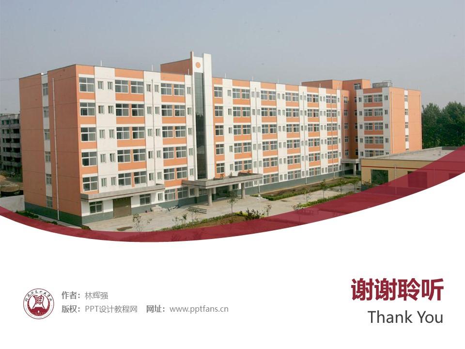 许昌陶瓷职业学院PPT模板下载_幻灯片预览图32