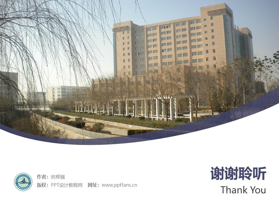 新乡职业技术学院PPT模板下载_幻灯片预览图32