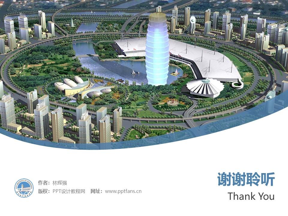 郑州城市职业学院PPT模板下载_幻灯片预览图32
