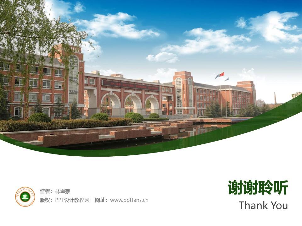 河南建筑职业技术学院PPT模板下载_幻灯片预览图32