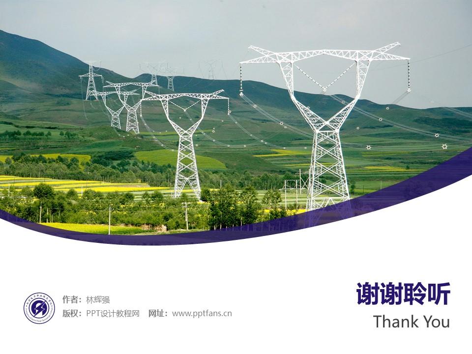 郑州电力职业技术学院PPT模板下载_幻灯片预览图32