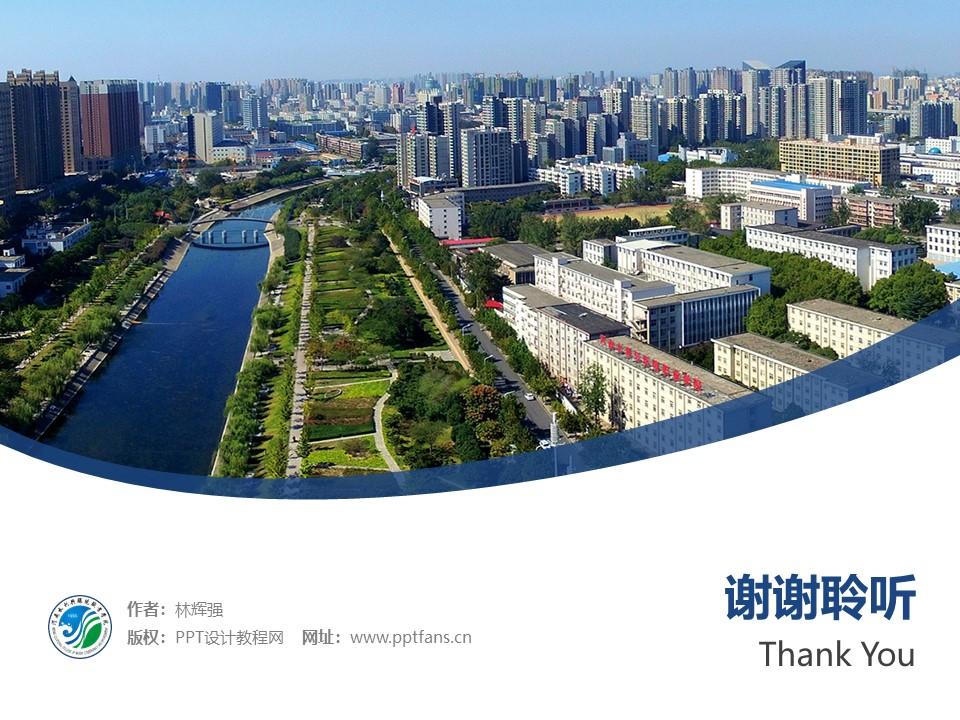 河南水利与环境职业学院PPT模板下载_幻灯片预览图32