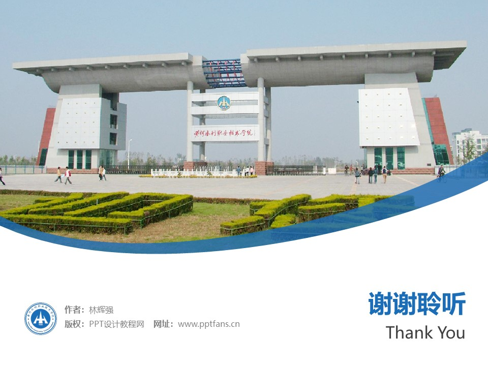 黄河水利职业技术学院PPT模板下载_幻灯片预览图32