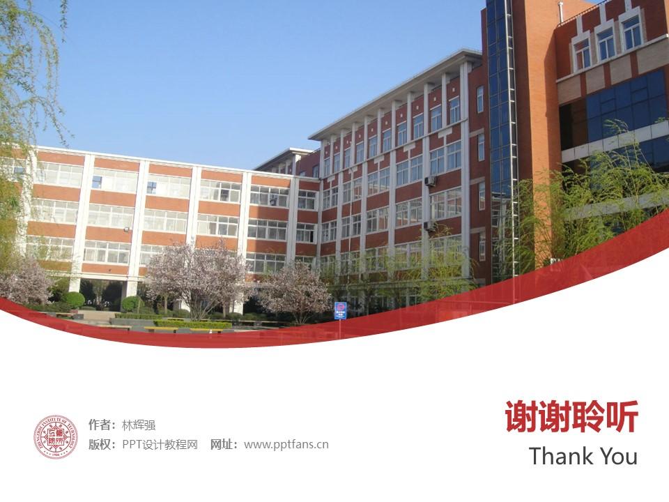 郑州工程技术学院PPT模板下载_幻灯片预览图32