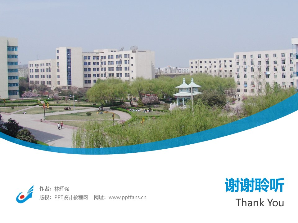 漯河职业技术学院PPT模板下载_幻灯片预览图32