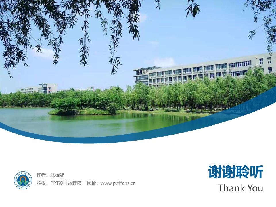 河南职业技术学院PPT模板下载_幻灯片预览图32