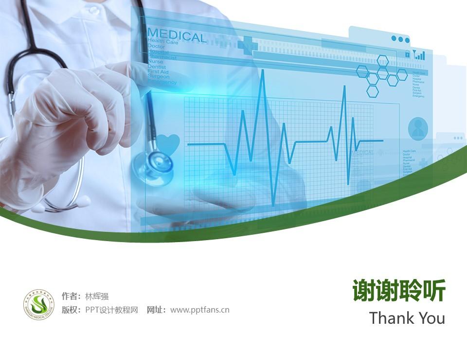 商丘医学高等专科学校PPT模板下载_幻灯片预览图32
