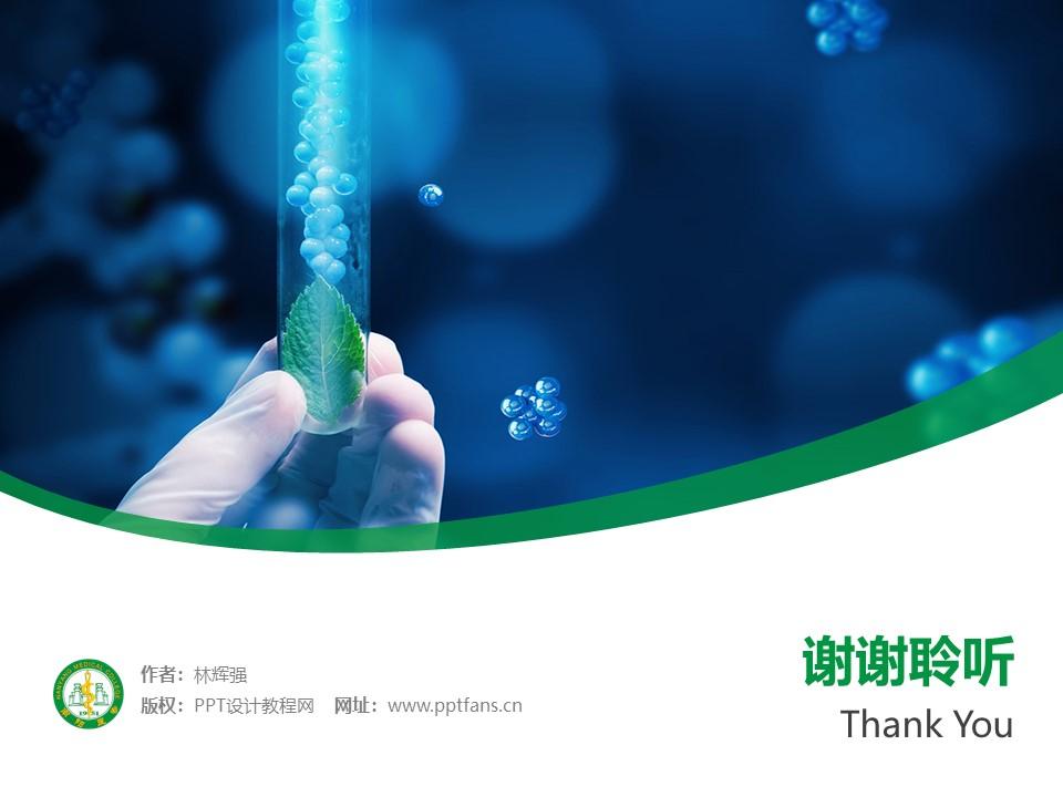 南阳医学高等专科学校PPT模板下载_幻灯片预览图32