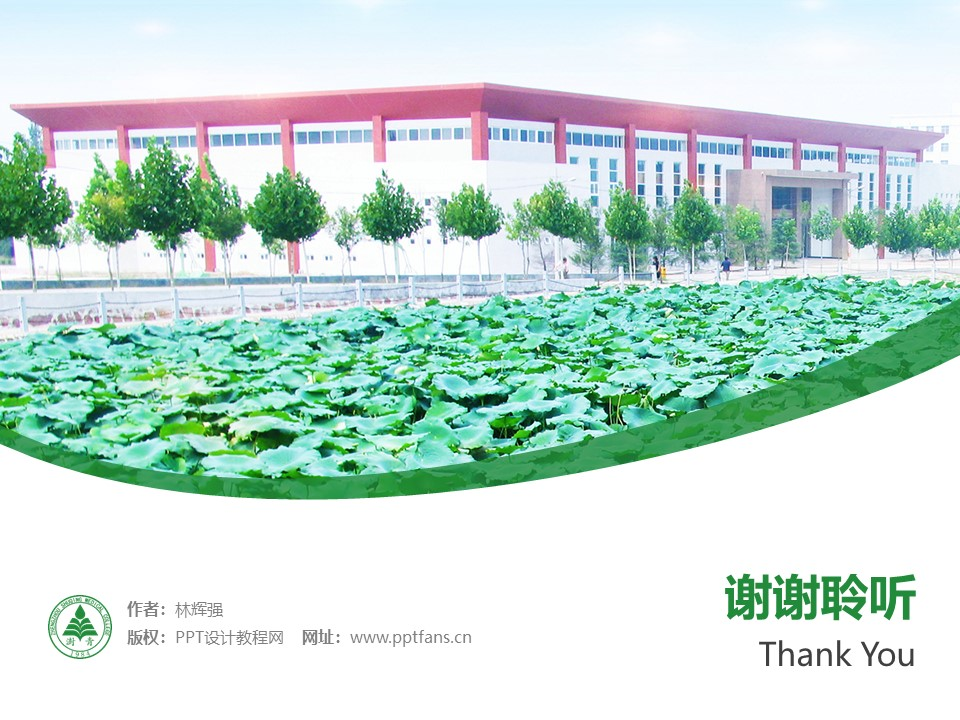 郑州澍青医学高等专科学校PPT模板下载_幻灯片预览图32