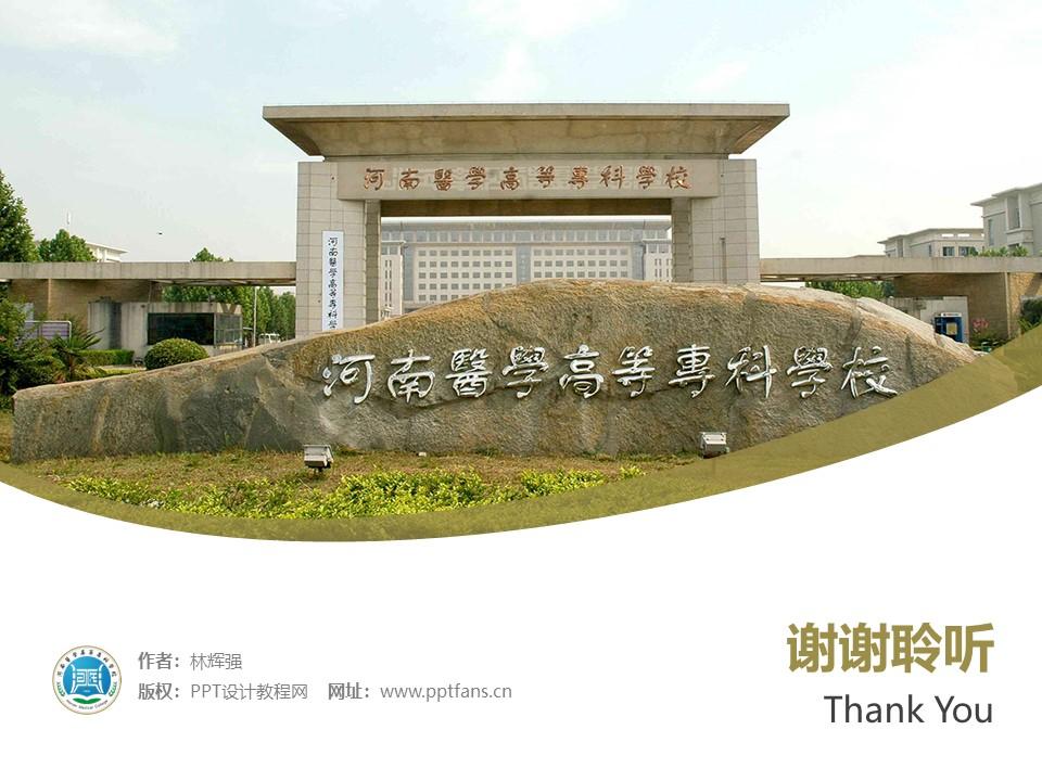 河南医学高等专科学校PPT模板下载_幻灯片预览图32