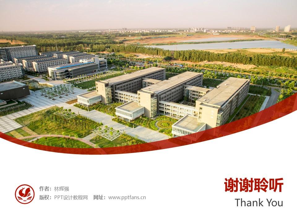 河南财政金融学院PPT模板下载_幻灯片预览图32