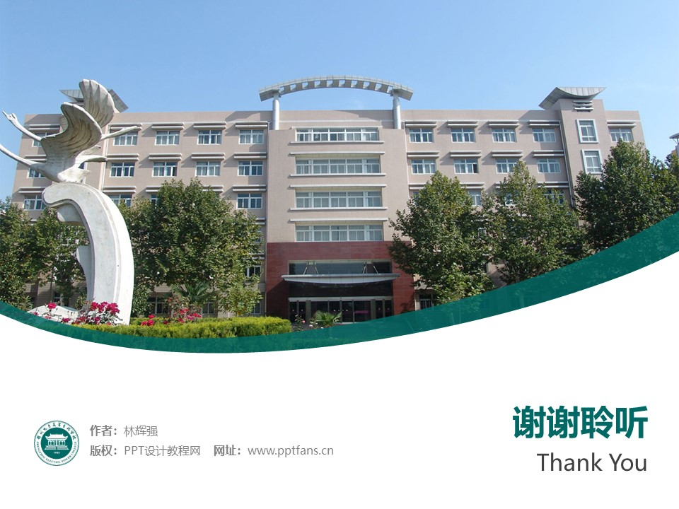 郑州电力高等专科学校PPT模板下载_幻灯片预览图1