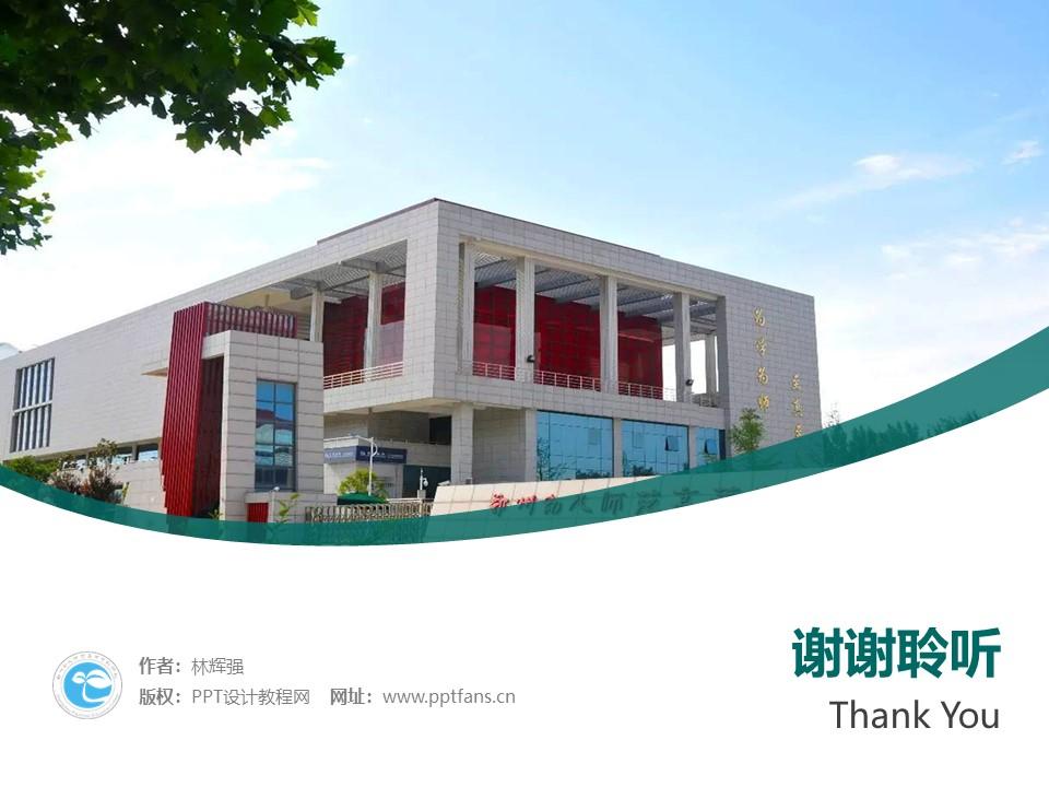 郑州幼儿师范高等专科学校PPT模板下载_幻灯片预览图32