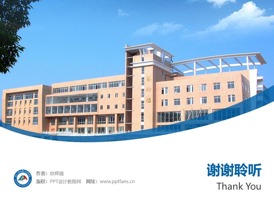 湖南大众传媒职业技术学院PPT模板下载_幻灯片预览图32