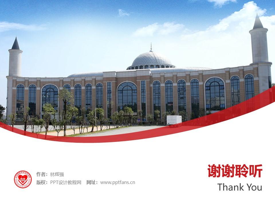 长沙民政职业技术学院PPT模板下载_幻灯片预览图32