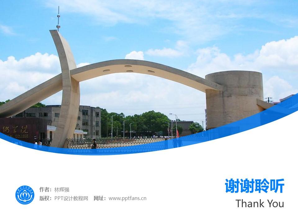 湘潭职业技术学院PPT模板下载_幻灯片预览图32