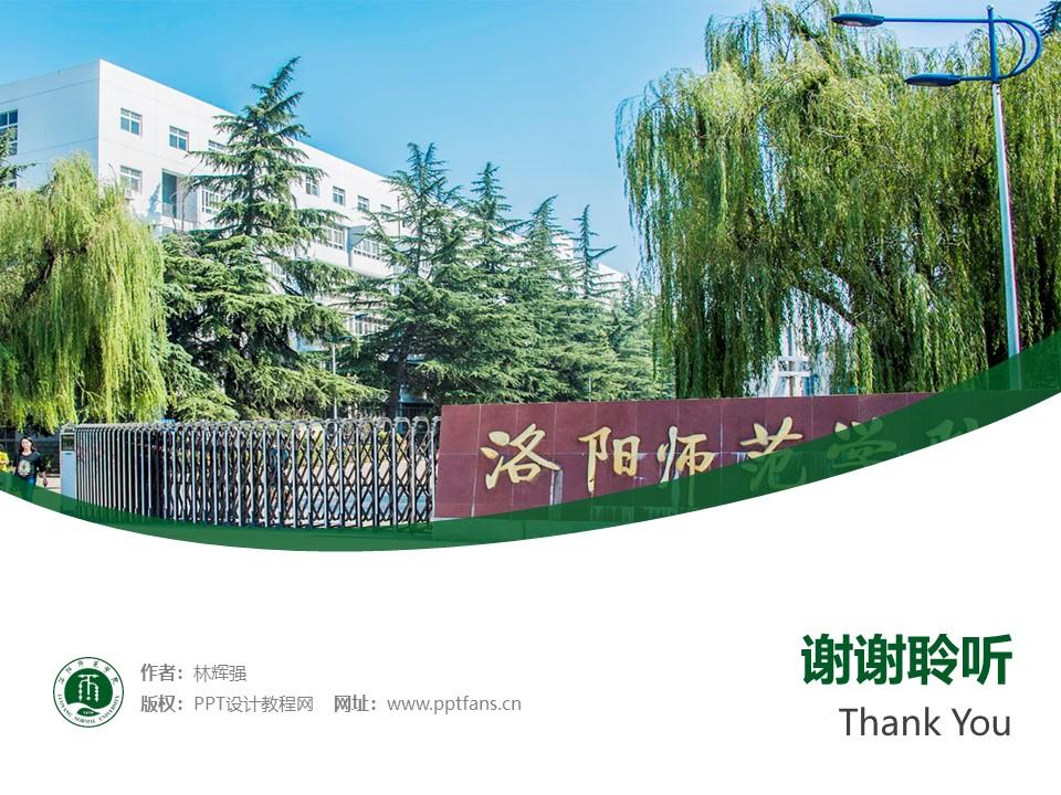 洛阳师范学院PPT模板下载_幻灯片预览图32