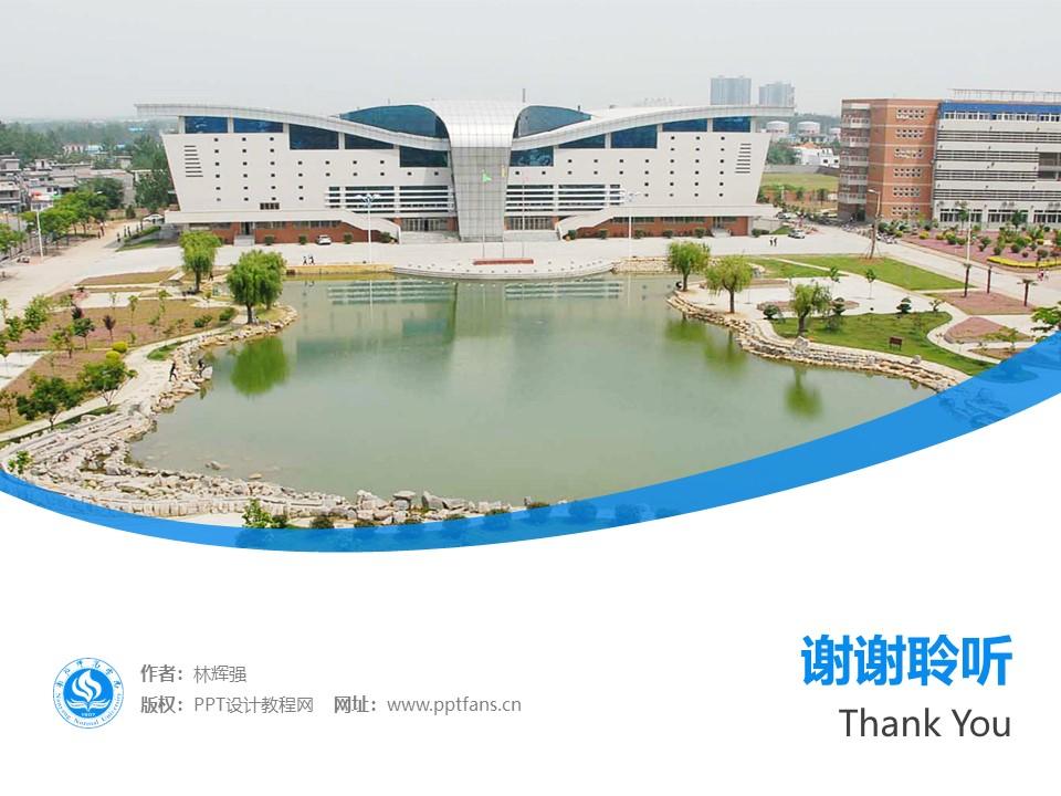 南阳师范学院PPT模板下载_幻灯片预览图32