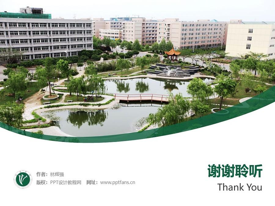 许昌学院PPT模板下载_幻灯片预览图32