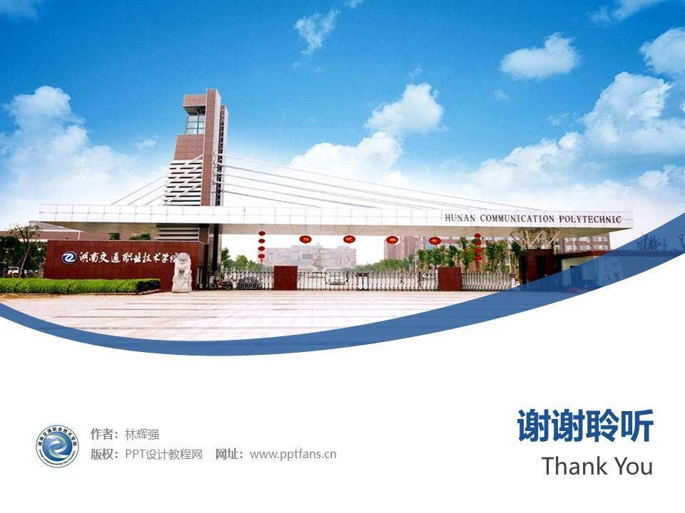 湖南交通职业技术学院PPT模板下载_幻灯片预览图32
