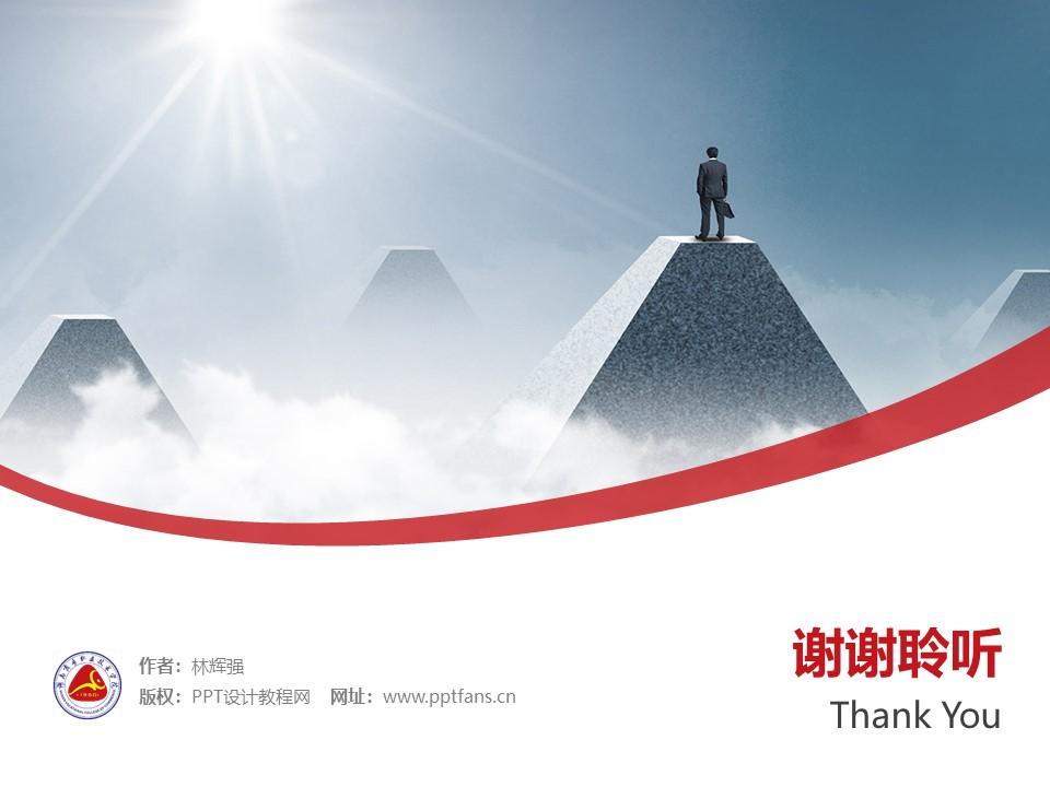 湖南商务职业技术学院PPT模板下载_幻灯片预览图32