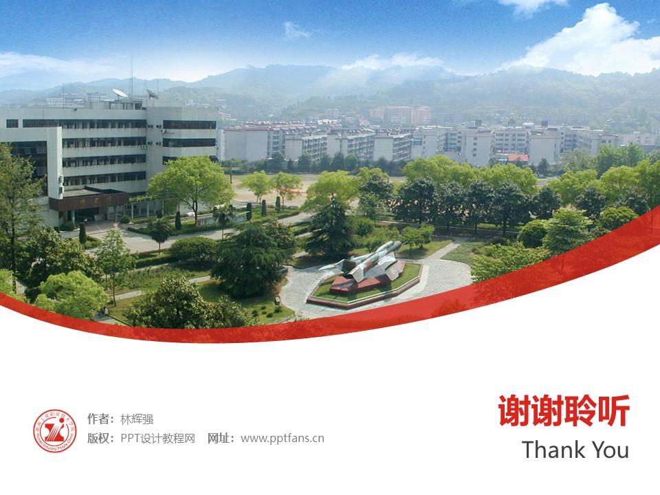 湖南工业职业技术学院PPT模板下载_幻灯片预览图32